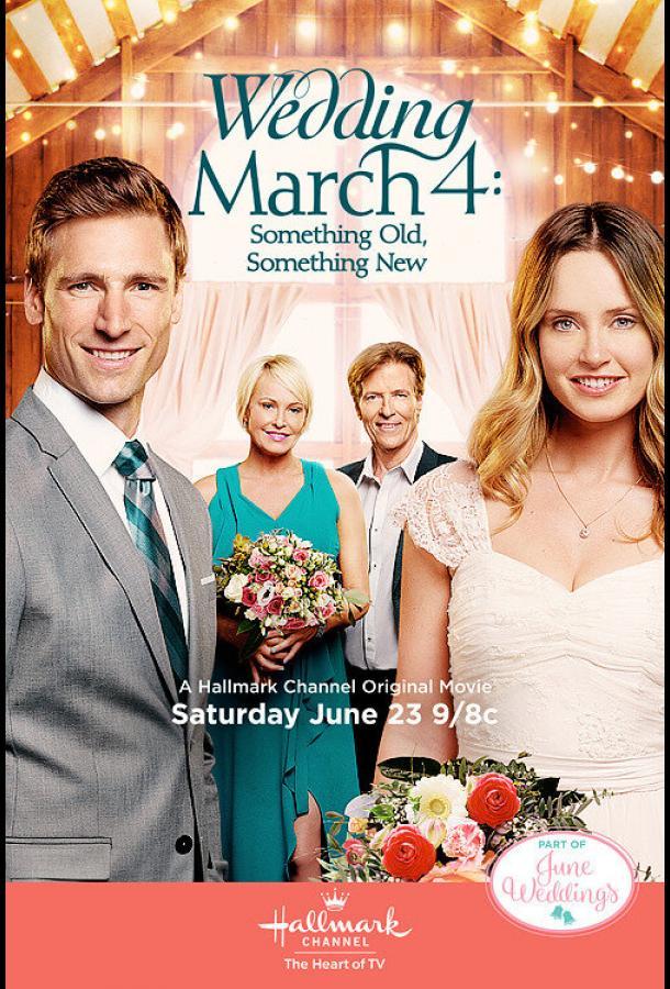 Свадебный марш 4: Что-то старое, что-то новое