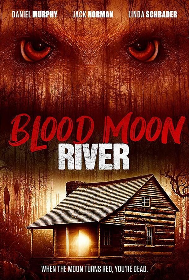 Река Кровавой Луны
