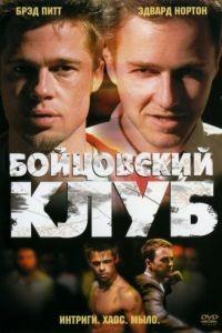 Cмотреть Бойцовский клуб / Fight Club (1999) онлайн на Хдрезка качестве 720p