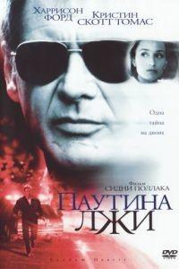 Cмотреть Паутина лжи / Random Hearts (1999) онлайн на Хдрезка качестве 720p
