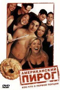 Cмотреть Американский пирог / American Pie (1999) онлайн на Хдрезка качестве 720p
