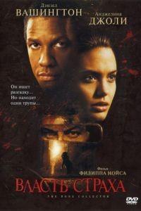 Власть страха / The Bone Collector (1999)
