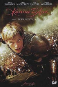 Cмотреть Жанна Д'Арк / Jeanne d'Arc (1999) онлайн на Хдрезка качестве 720p