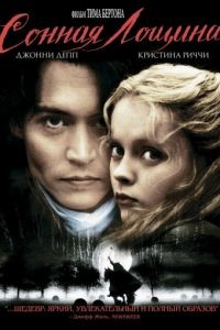 Cмотреть Сонная Лощина / Sleepy Hollow (1999) онлайн на Хдрезка качестве 720p