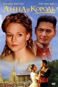 Анна и король / Anna and the King (1999)