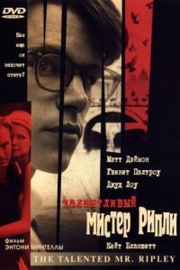 Cмотреть Талантливый мистер Рипли / The Talented Mr. Ripley (1999) онлайн на Хдрезка качестве 720p