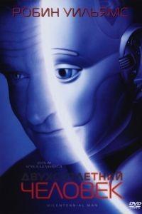 Cмотреть Двухсотлетний человек / Bicentennial Man (1999) онлайн на Хдрезка качестве 720p