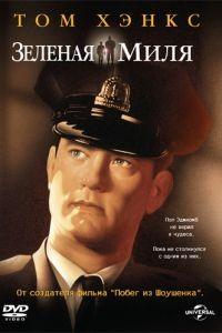 Cмотреть Зеленая миля / The Green Mile (1999) онлайн на Хдрезка качестве 720p