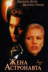 Жена астронавта / The Astronaut's Wife (1999)