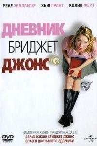 Дневник Бриджет Джонс / Bridget Jones's Diary (2001)