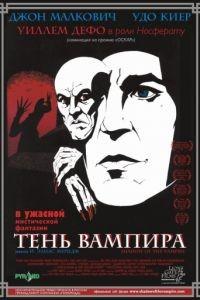 Тень вампира / Shadow of the Vampire (2000)