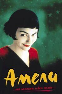 Амели / Le Fabuleux destin d'Amlie Poulain (2001)