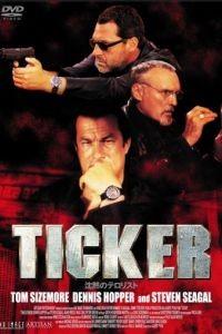 Часовой механизм / Ticker (2001)