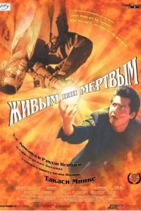 Живым или мёртвым / Dead or Alive: Hanzaisha (1999)