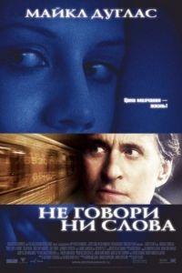 Не говори ни слова / Don't Say a Word (2001)