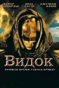Видок / Vidocq (2001)