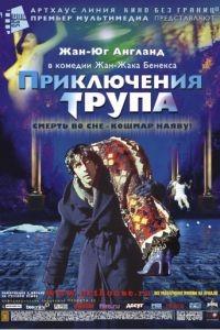 Приключения трупа / Mortel transfert (2000)