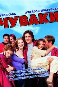 Чуваки / Slackers (2001)