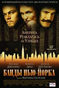 Банды Нью-Йорка / Gangs of New York (2002)