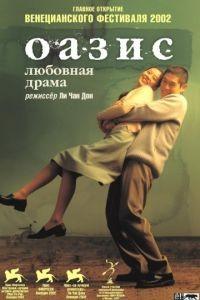 Оазис / Oasiseu (2002)