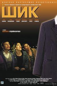 Шик (2003)