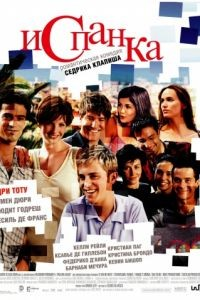 Испанка / L'auberge espagnole (2002)