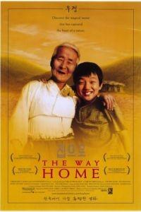 Дорога к дому / Jibeuro (2002)