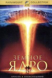 Земное ядро / The Core (2003)