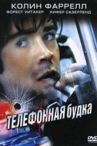 Телефонная будка / Phone Booth (2002)