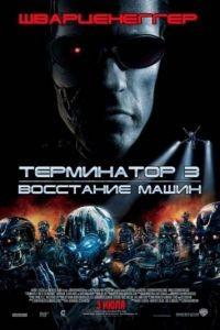 Терминатор 3: Восстание машин / Terminator 3: Rise of the Machines (2003)