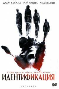 Идентификация / Identity (2003)