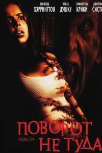 Поворот не туда / Wrong Turn (2003)