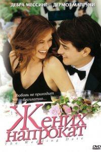Жених напрокат / The Wedding Date (2005)