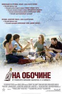 На обочине / Sideways (2004)