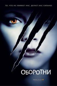 Оборотни / Cursed (2005)