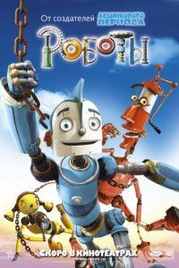 Роботы / Robots (2005)