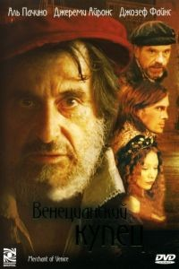 Венецианский купец / The Merchant of Venice (2004)