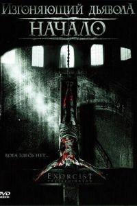 Изгоняющий дьявола: Начало / Exorcist: The Beginning (2004)
