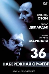Набережная Орфевр, 36 / 36 Quai des Orfvres (2004)