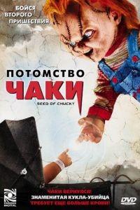 Потомство Чаки / Seed of Chucky (2004)