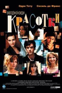 Красотки / Les poupes russes (2005)