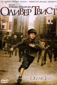 Оливер Твист / Oliver Twist (2005)