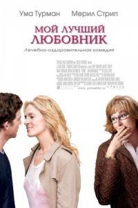Мой лучший любовник / Prime (2005)