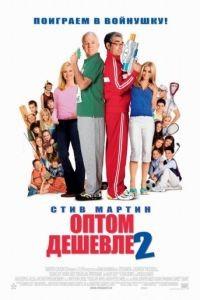 Оптом дешевле 2 / Cheaper by the Dozen 2 (2005)