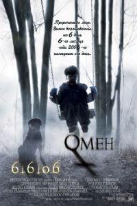 Омен / The Omen (2006)