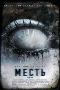 Месть / The Return (2006)