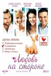 Любовь на стороне / On va s'aimer (2006)