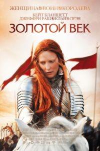Золотой век / Elizabeth: The Golden Age (2007)