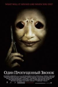 Один пропущенный звонок / One Missed Call (2007)