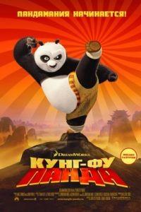 Кунг-фу Панда / Kung Fu Panda (2008)